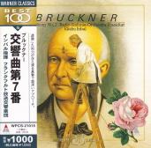 A.ブルックナー : 交響曲 第7番 ホ長調(4)/エリアフ・インバル(1985)