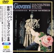 オペラの華を映像と演奏で(6)/W.A.モーツァルト : 歌劇「ドン・ジョヴァンニ」/フルトヴェングラー