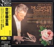 L.v.ベートーヴェン 交響曲 第5番 ハ短調 op.67「運命」(6)/ヘルベルト・フォン・カラヤン(1962)/HPより移行中