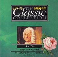 G.P.テレマン : フルート協奏曲 ニ長調(もうひとつの) 私にとってこの演奏でなければならない理由(9)
