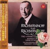 自作自演に演奏家の素顔を見る(11)/S.V.ラフマニノフ : ピアノ協奏曲/パガニーニの主題による狂詩曲(1929-41)