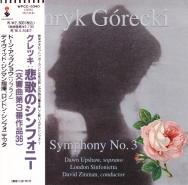 H.M.グレツキ : 交響曲 第3番 op.36「悲歌のシンフォニー」/2つの録音のその後 アップショウ(1991)/コショウスカ(1993)