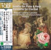 W.A.モーツァルト : フルートとハープのための協奏曲 ハ長調 K.299(1)/ランパル/ラスキーヌ/パイヤール(1963)