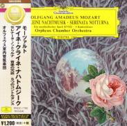 セレナード 第13番 ト長調 K.525「アイネ・クライネ・ナハトムジーク」(7)/W.A.モーツァルト/オルフェウス室内管弦楽団(1985)