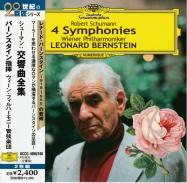 交響曲 第1番 変ロ長調「春」op.38(5)/R.シューマン/バーンスタイン(1984(L))