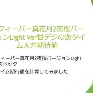 PAフィーバー真花月2夜桜バージョンLight Ver甘デジの遊タイム天井期待値