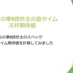 P北斗の拳8救世主の遊タイム天井期待値
