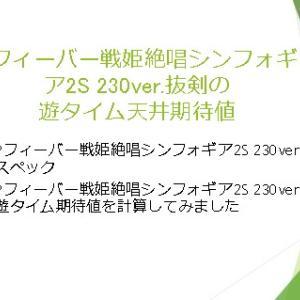 Pフィーバー戦姫絶唱シンフォギア2S 230ver.抜剣の遊タイム天井期待値