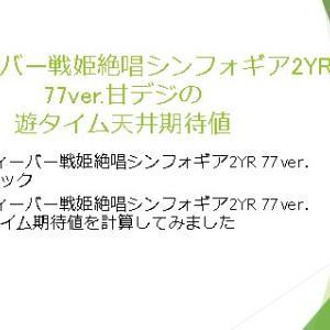 Pフィーバー戦姫絶唱シンフォギア2YR 77ver.甘デジの遊タイム天井期待値