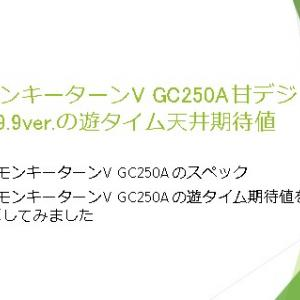 PモンキーターンV GC250A甘デジ89.9ver.の遊タイム天井期待値
