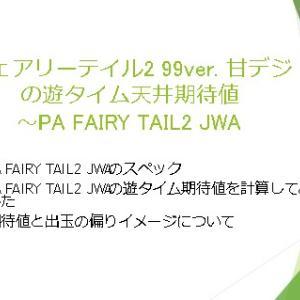 フェアリーテイル2 99ver. 甘デジの遊タイム天井期待値~PA FAIRY TAIL2 JWA