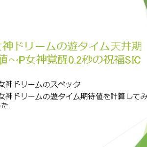 P女神ドリームの遊タイム天井期待値~P女神覚醒0.2秒の祝福SIC