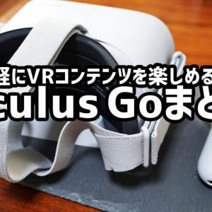 【まとめ】Oculus Go:スタンドアロン・お手軽VRデバイスの決定版【アプリ・アクセサリなど】