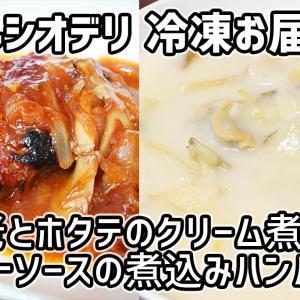ヘルシオデリ 冷凍お届けで「トマトソースの煮込みハンバーグ」と「海老とホタテのクリーム煮」を一気に食べる贅沢
