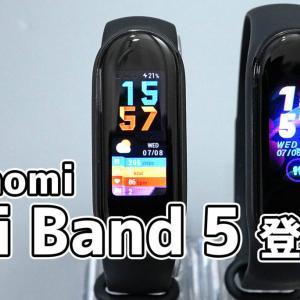 【Xiaomi Mi Band 5レビュー】世界中で大ヒットしたアクティブトラッカーの最新作【5】は、前作を超えたか?