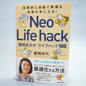 ブックレビュー:「勝間式ネオ・ライフハック100」は【2020年版 勝間式OS】をインストールためのユーザーガイドだった