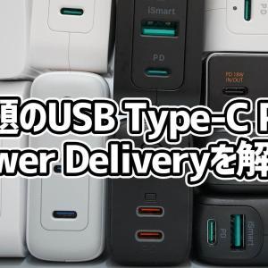話題のUSB Type-C PDを解説! いまさら聞けない【Power Delivery 3.0規格】と各種おすすめ13製品!(2020年8月更新)