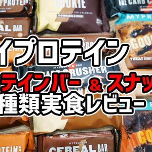 【マイプロテイン】プロテインバー&プロテインスナック:24種類を実食してランキング!(2020年9月更新)