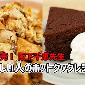 阪下千恵先生の新刊「忙しい人のホットクックレシピ」は多様な冷凍ミールキットが超絶便利!