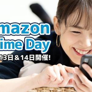 ついに来た! 2020年【Amazonプライムデー】おすすめアイテム&お得なキャンペーン情報!