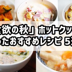 「食欲の秋」美味しく食べて太りにくい ホットクックレシピ5選
