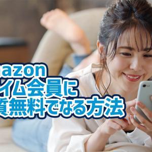 Amazonプライム会員になるメリットと、プライム会員に実質無料でなる裏技(2020年最新版)