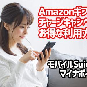 Amazonギフト券チャージ:キャンペーン利用方法+Suica+マイナポイントでさらにお得に!