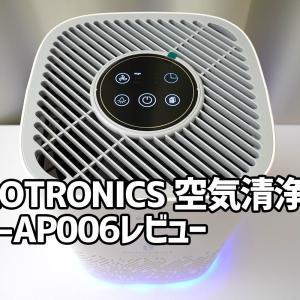 TaoTronics 空気清浄機 TT-AP006:寝室にピッタリ&コンパクトでとことん静かでした