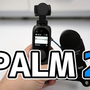 Fimi Palm 2レビュー(動画あり):高画質&コンパクトな電動3軸ジンバルの最新版