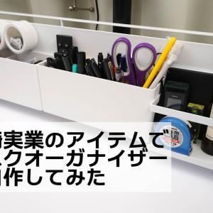 山崎実業のタワーシリーズでデスクオーガナイザーを自作してみた