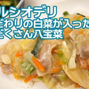 ヘルシオデリ「こだわりの白菜が入った具だくさん八宝菜」で国産白菜の旨味とうまみを満喫!