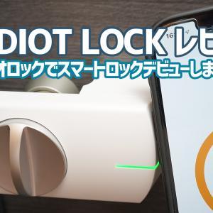 SADIOT LOCK(サディオロック)レビュー:スマートロック導入でストレス激減!