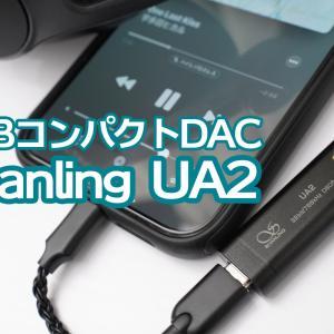 Shanling UA2レビュー:コスパ&音質良好、ハイレゾ初心者にもオススメのスティック型DAC