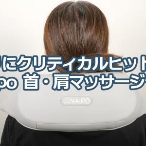 【Naipo マッサージャー】自由自在にコリをほぐせる新タイプの電動マッサージャー