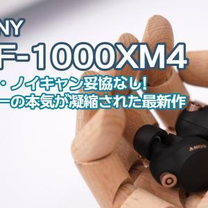 SONY WF-1000XM4レビュー:音質・ノイキャン妥協なし、ソニーの本気を凝縮した最新モデル