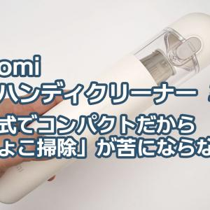 「Xiaomi Mi ハンディクリーナー ミニ」レビュー:コードレス&コンパクト掃除はかどる!