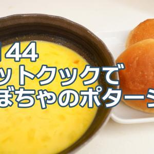ホットクック レシピ#144:かぼちゃのポタージュ~シンプル食材から生まれる複雑な美味しさ!