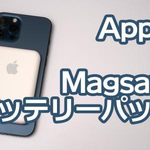【Apple MagSafeバッテリーパック】レビュー:MagSafe対応モバイルバッテリーのコスパを超えた魅力とは?