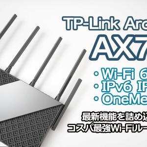 TP-Link Archer AX73:Wi-Fi 6対応!最新機能を詰め込んだコスパ最強Wi-Fiルーターをレビュー