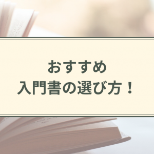 一番最初に資格の本を選ぶなら入門書がおすすめ!タイプ別、資格別に解説していきます。
