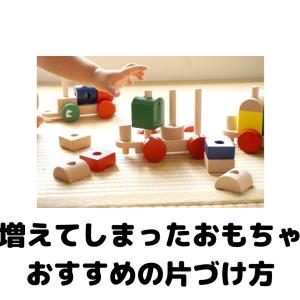 年齢や月齢によって変化する幼児期のおもちゃ。おすすめ処分方法を紹介します!