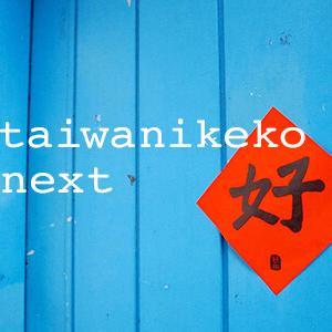 ただいま!taiwanikeko nextとしてのリスタート