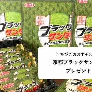 京都ブラックサンダーを読者さまにプレゼントします!