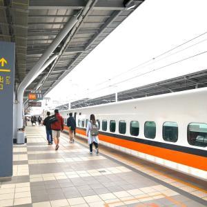 13.台湾新幹線で旅したい!/台湾でしたい100のこと