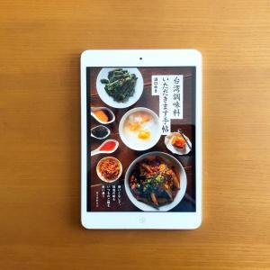 楽天の電子書籍で欲しかった台湾本を200円で購入!