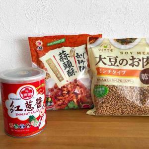 大豆ミートで台湾料理(魯肉飯編)とおすすめ台湾調味料