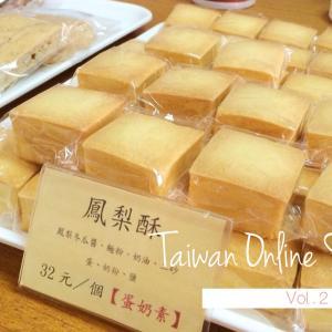 大好きな台湾のあれこれをお取り寄せで楽しみたい!