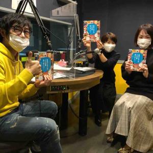コバシイケ子 ラジオ出演のお知らせ