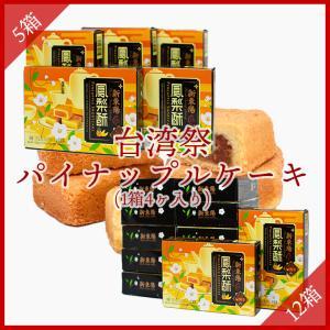 台湾祭りのオンラインショップでパイナップルケーキや台湾グルメセットを購入できます