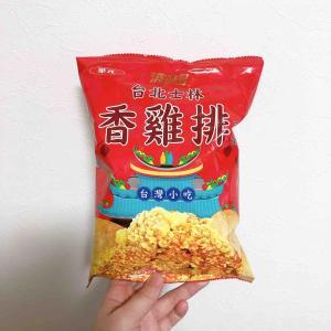台湾唐揚げ味のポテトチップス/台湾きょうのおやつ